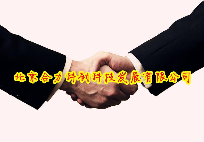 北京合力科创科技发展有限公司