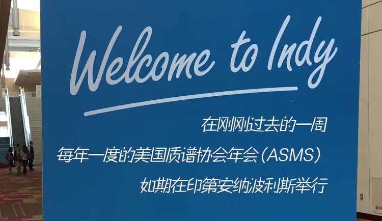2017美国质谱协会年会(ASMS)见闻